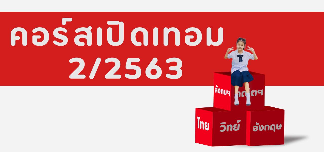คอร์สเปิดเทอม 2/2563