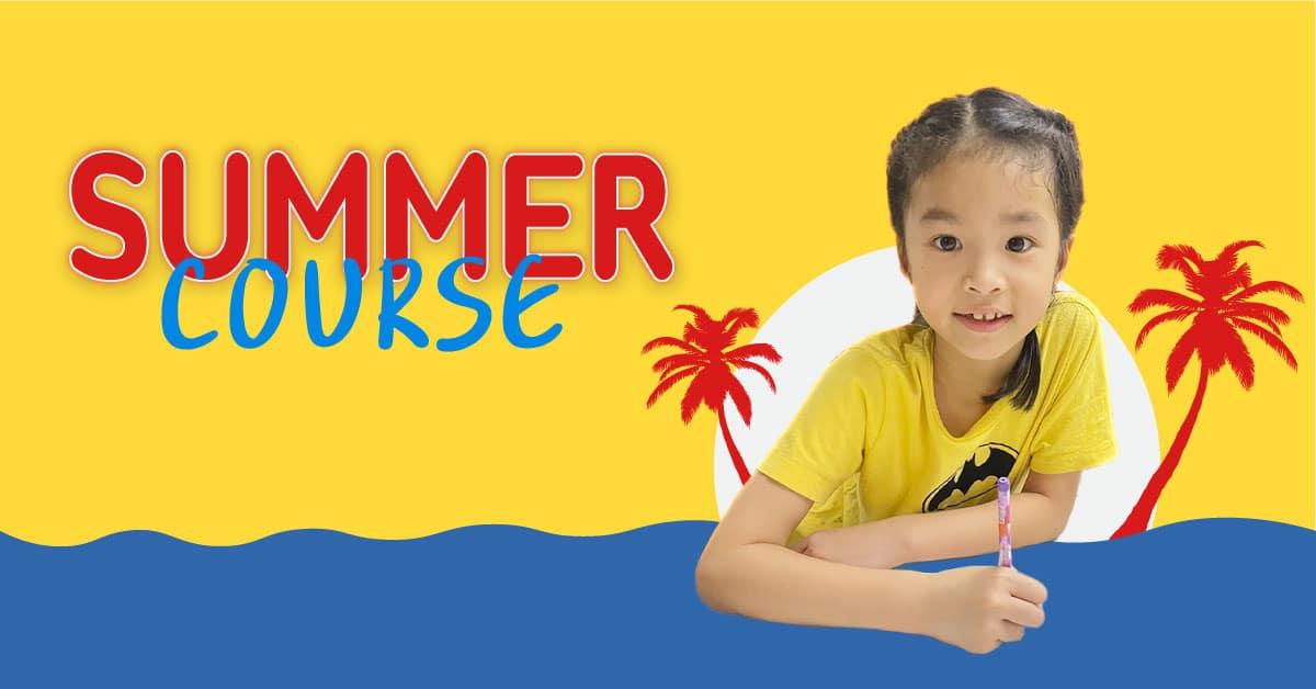 คอร์สปิดเทอม ฤดูร้อน summer course 64